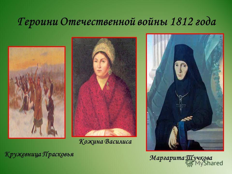 Героини Отечественной войны 1812 года Кружевница Прасковья Маргарита Тучкова Кожина Василиса