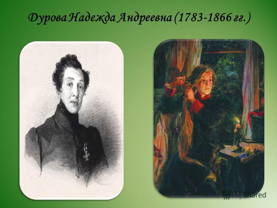 Дурова Надежда Андреевна (1783-1866 гг.)