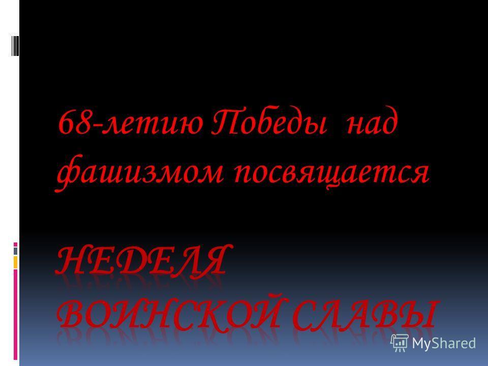 68-летию Победы над фашизмом посвящается