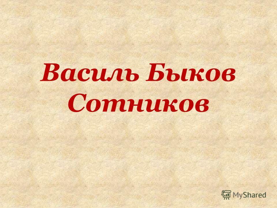 Василь Быков Сотников