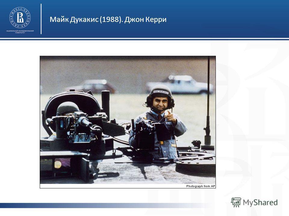 Майк Дукакис (1988). Джон Керри фото