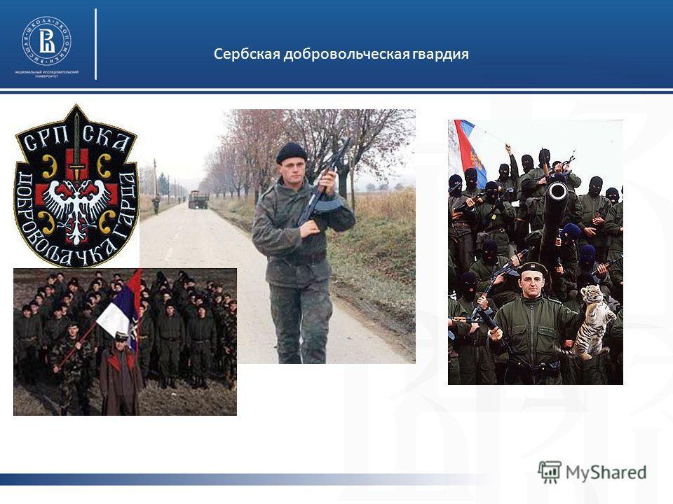 Сербская добровольческая гвардия