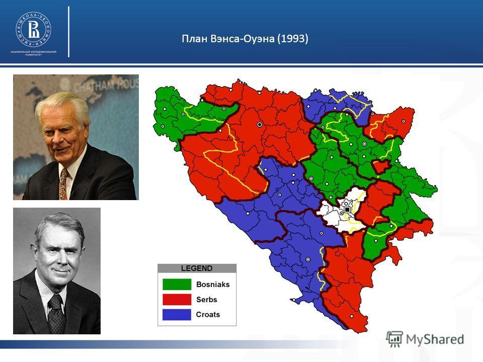 План Вэнса-Оуэна (1993)