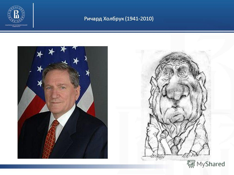 Ричард Холбрук (1941-2010)