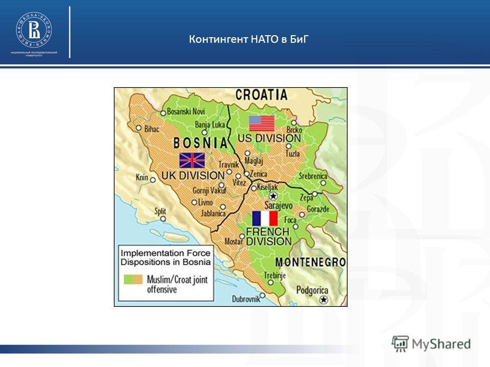 Контингент НАТО в БиГ
