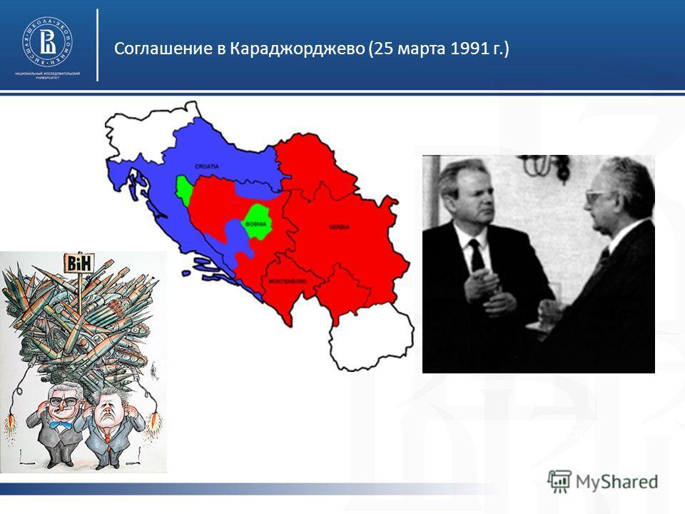 Соглашение в Караджорджево (25 марта 1991 г.) фото
