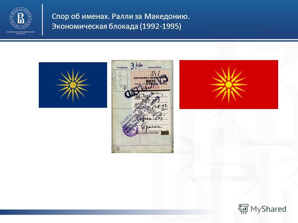 Спор об именах. Ралли за Македонию. Экономическая блокада (1992-1995)