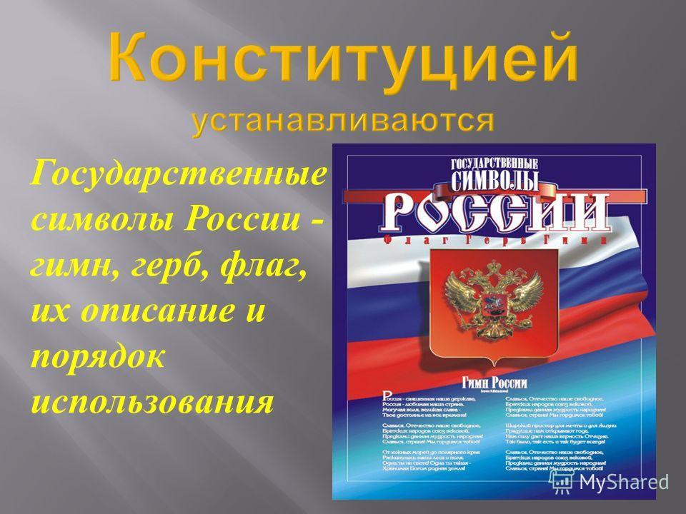 Государственные символы России - гимн, герб, флаг, их описание и порядок использования