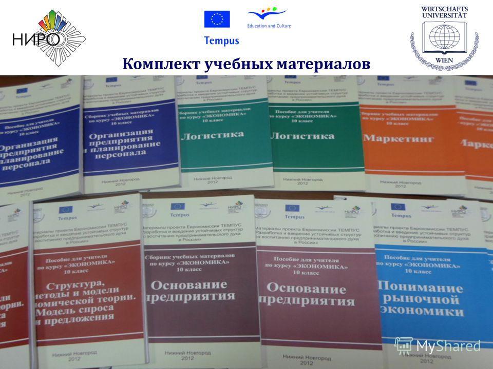 Комплект учебных материалов
