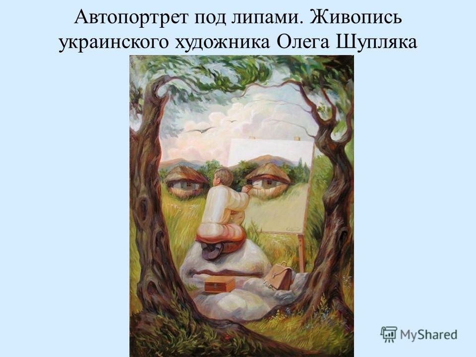 Автопортрет под липами. Живопись украинского художника Олега Шупляка