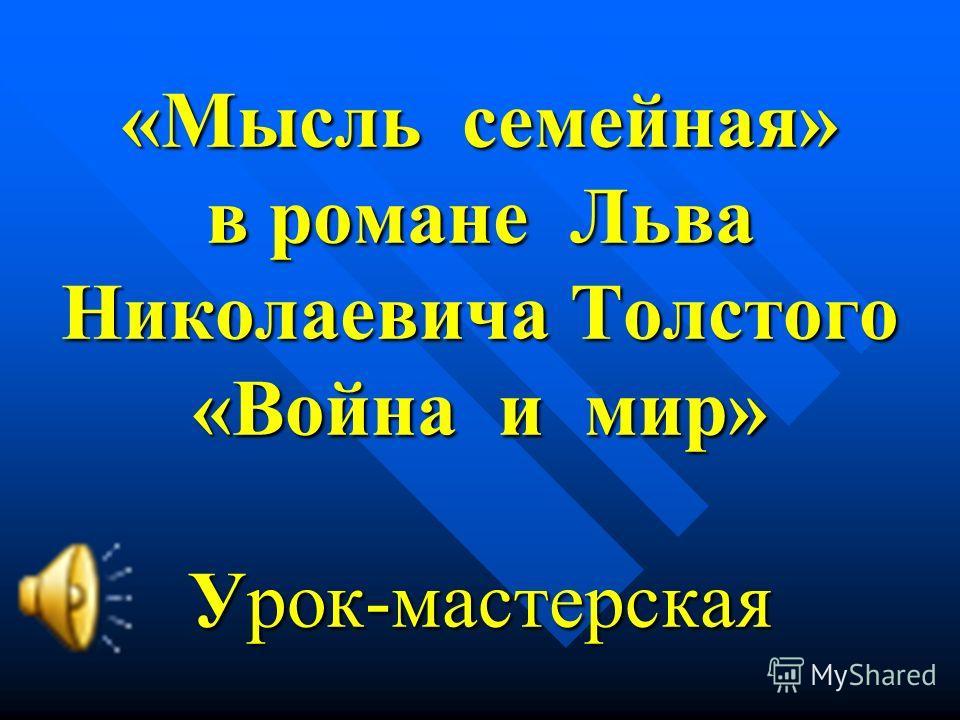 «Мысль семейная» в романе Льва Николаевича Толстого «Война и мир» Урок-мастерская
