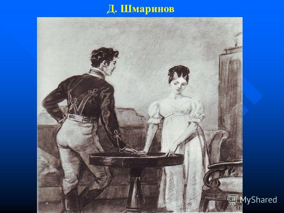 Д. Шмаринов