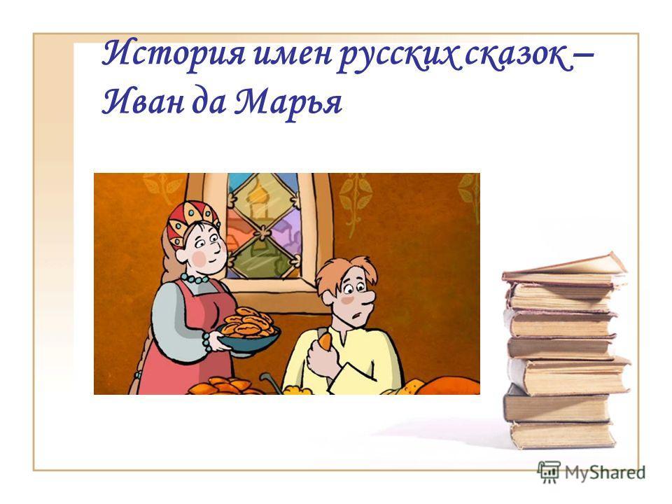 История имен русских сказок – Иван да Марья