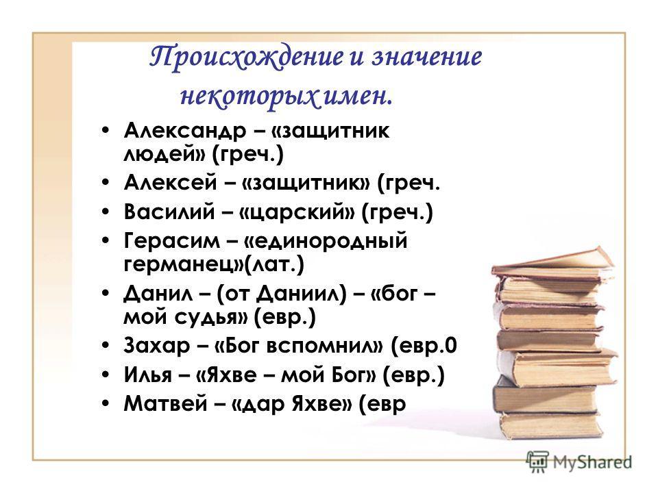 летию первого имя марк значение происхождение кемпинговые Владивостоке