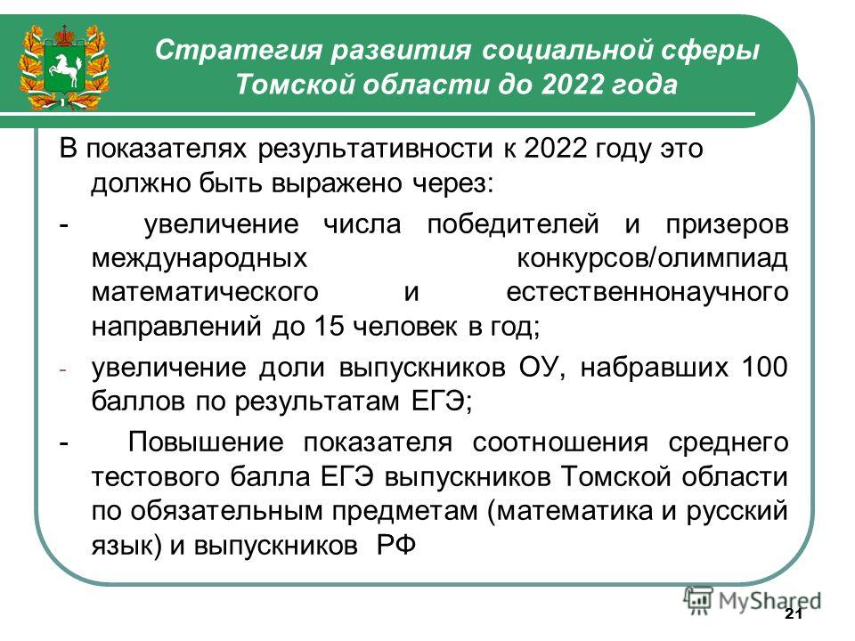 Стратегия развития социальной сферы Томской области до 2022 года В показателях результативности к 2022 году это должно быть выражено через: - увеличение числа победителей и призеров международных конкурсов/олимпиад математического и естественнонаучно