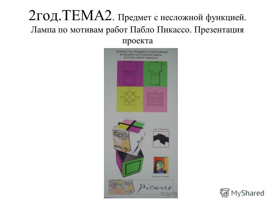 2 год.ТЕМА2. Предмет с несложной функцией. Лампа по мотивам работ Пабло Пикассо. Презентация проекта