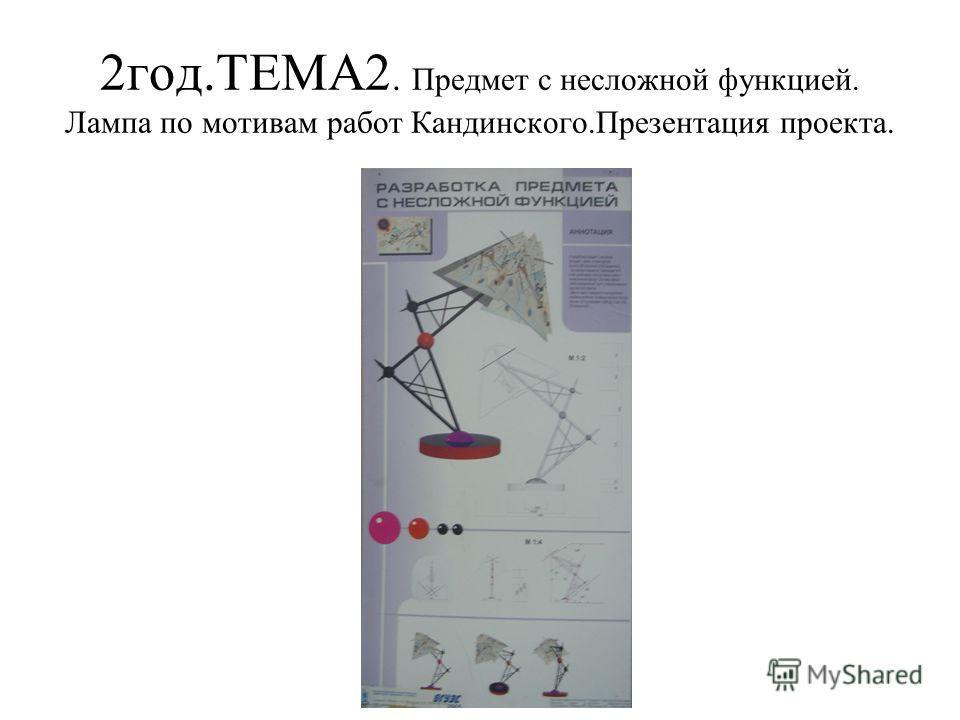 2 год.ТЕМА2. Предмет с несложной функцией. Лампа по мотивам работ Кандинского.Презентация проекта.