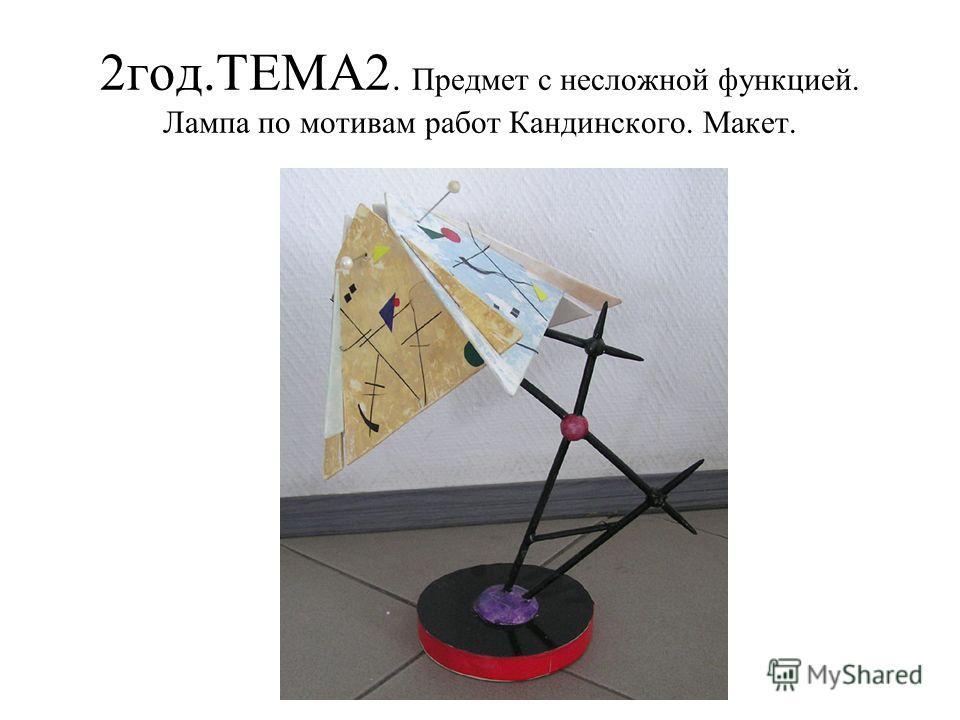 2 год.ТЕМА2. Предмет с несложной функцией. Лампа по мотивам работ Кандинского. Макет.