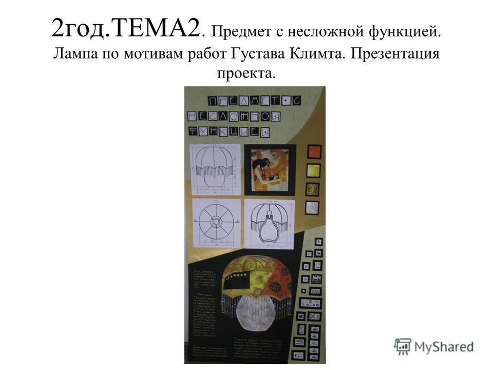 2 год.ТЕМА2. Предмет с несложной функцией. Лампа по мотивам работ Густава Климта. Презентация проекта.