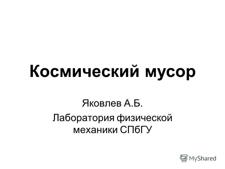Космический мусор Яковлев А.Б. Лаборатория физической механики СПбГУ