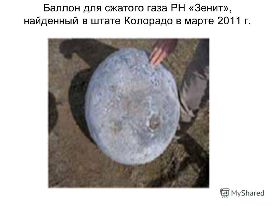 Баллон для сжатого газа РН «Зенит», найденный в штате Колорадо в марте 2011 г.