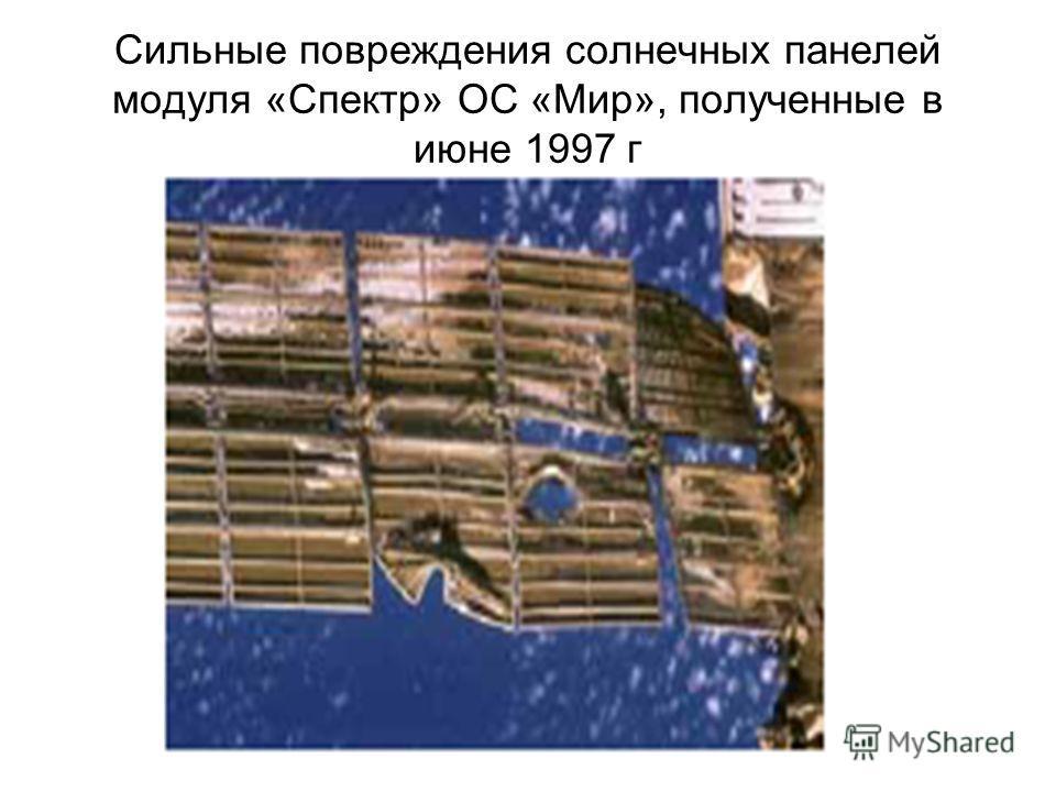 Сильные повреждения солнечных панелей модуля «Спектр» ОС «Мир», полученные в июне 1997 г