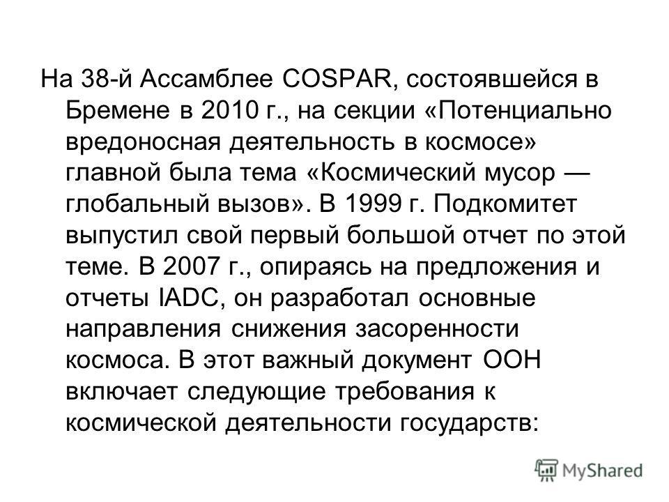 На 38-й Ассамблее COSPAR, состоявшейся в Бремене в 2010 г., на секции «Потенциально вредоносная деятельность в космосе» главной была тема «Космический мусор глобальный вызов». В 1999 г. Подкомитет выпустил свой первый большой отчет по этой теме. В 20