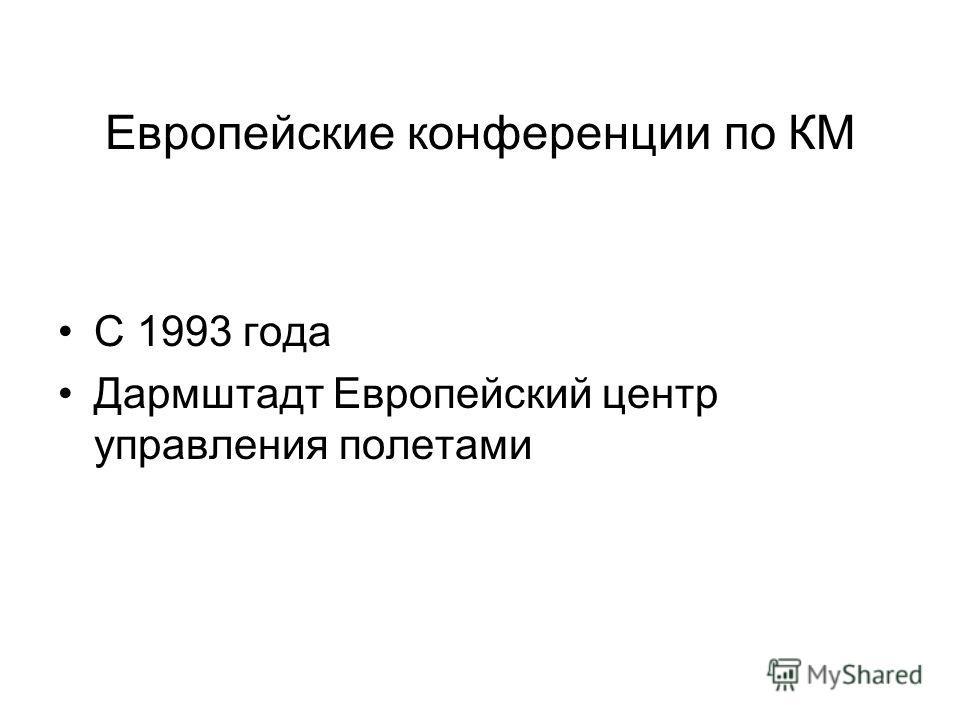 Европейские конференции по КМ С 1993 года Дармштадт Европейский центр управления полетами