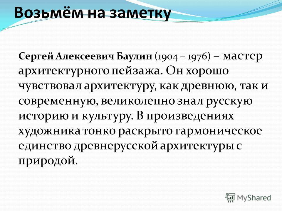 Сергей Аликсеевич Баулин (1904 – 1976) – мастер архитектурного пейзажа. Он хорошо чувствовал архитектуру, как древнюю, так и современую, великолипно знал русскую историю и культуру. В произведениях художника тонко раскрыто гармоническое единство древ