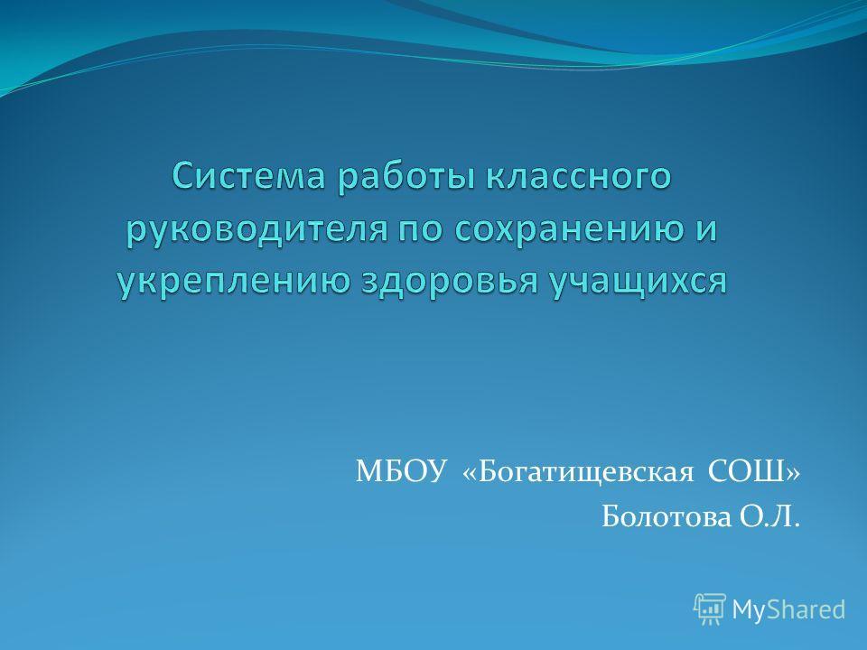 МБОУ «Богатищевская СОШ» Болотова О.Л.