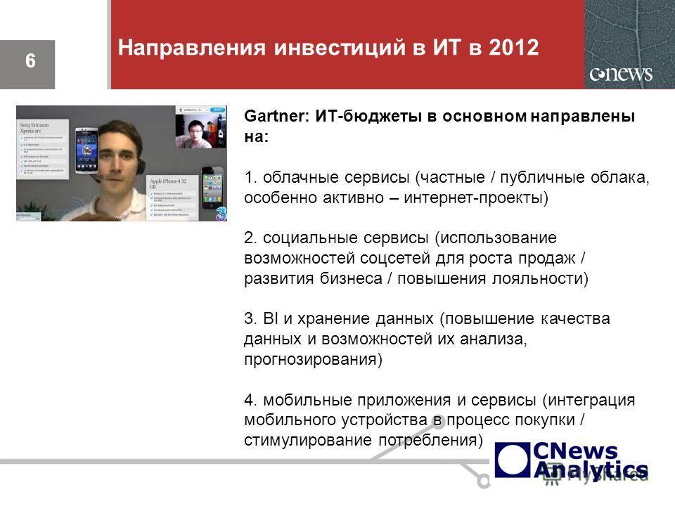 6 Направления инвестиций в ИТ в 2012 6 Gartner: ИТ-бюджеты в основном направлены на: 1. облачные сервисы (частные / публичные облака, особенно активно – интернет-проекты) 2. социальные сервисы (использование возможностей соцсетей для роста продаж / р
