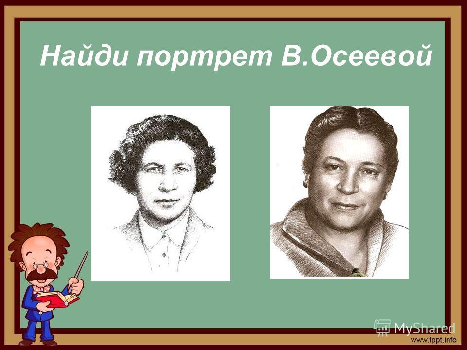 Найди портрет В.Осеевой