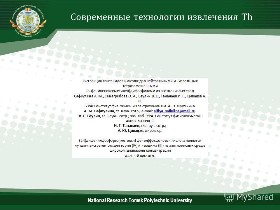 Современные технологии извлечения Th 22 National Research Tomsk Polytechnic University