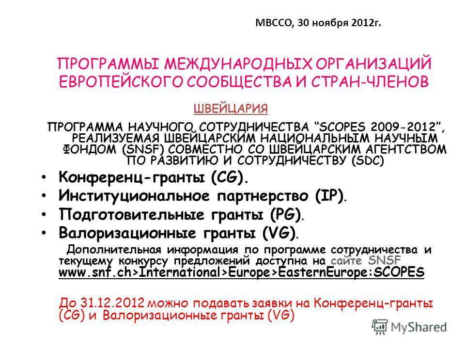 ПРОГРАММЫ МЕЖДУНАРОДНЫХ ОРГАНИЗАЦИЙ ЕВРОПЕЙСКОГО СООБЩЕСТВА И СТРАН-ЧЛЕНОВ ПРОГРАММА НАУЧНОГО СОТРУДНИЧЕСТВА SCOPES 2009-2012, РЕАЛИЗУЕМАЯ ШВЕЙЦАРСКИМ НАЦИОНАЛЬНЫМ НАУЧНЫМ ФОНДОМ (SNSF) СОВМЕСТНО СО ШВЕЙЦАРСКИМ АГЕНТСТВОМ ПО РАЗВИТИЮ И СОТРУДНИЧЕСТВУ