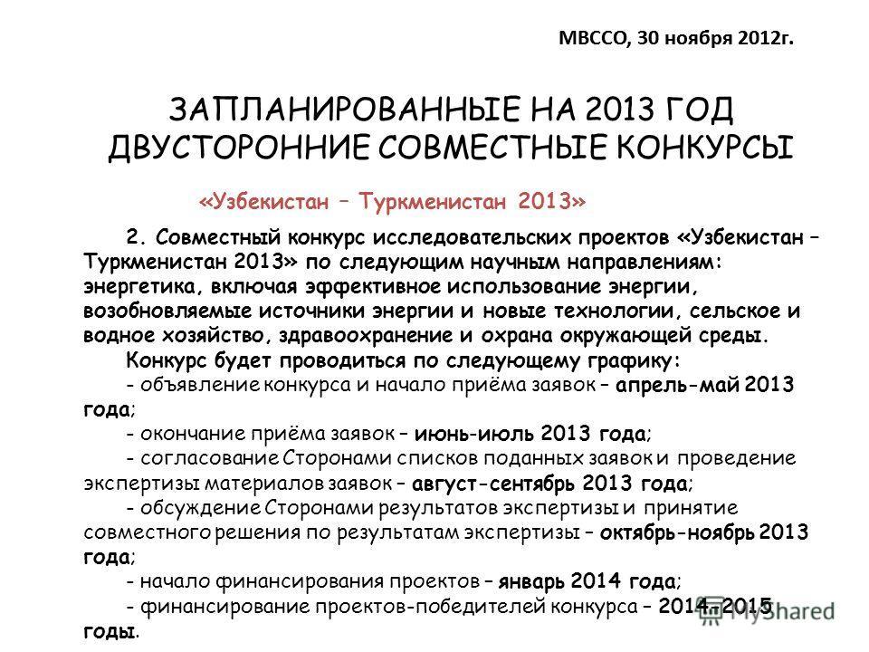ЗАПЛАНИРОВАННЫЕ НА 2013 ГОД ДВУСТОРОННИЕ СОВМЕСТНЫЕ КОНКУРСЫ 2. Совместный конкурс исследовательских проектов «Узбекистан – Туркменистан 2013» по следующим научным направлениям: энергетика, включая эффективное использование энергии, возобновляемые ис