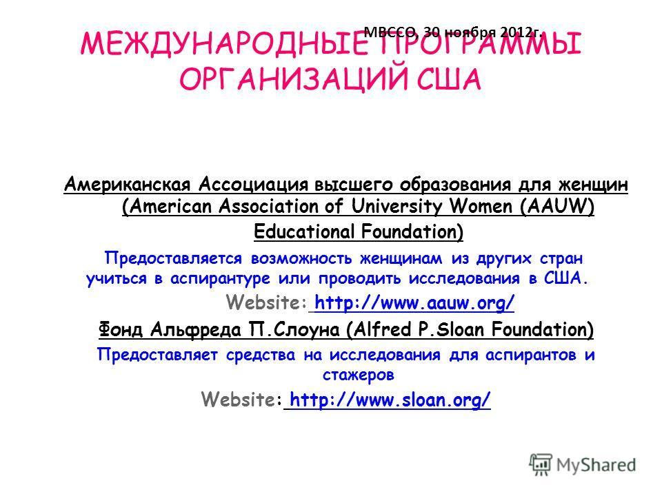 МЕЖДУНАРОДНЫЕ ПРОГРАММЫ ОРГАНИЗАЦИЙ США Американская Ассоциация высшего образования для женщин (American Association of University Women (AAUW) Educational Foundation) Предоставляется возможность женщинам из других стран учиться в аспирантуре или про