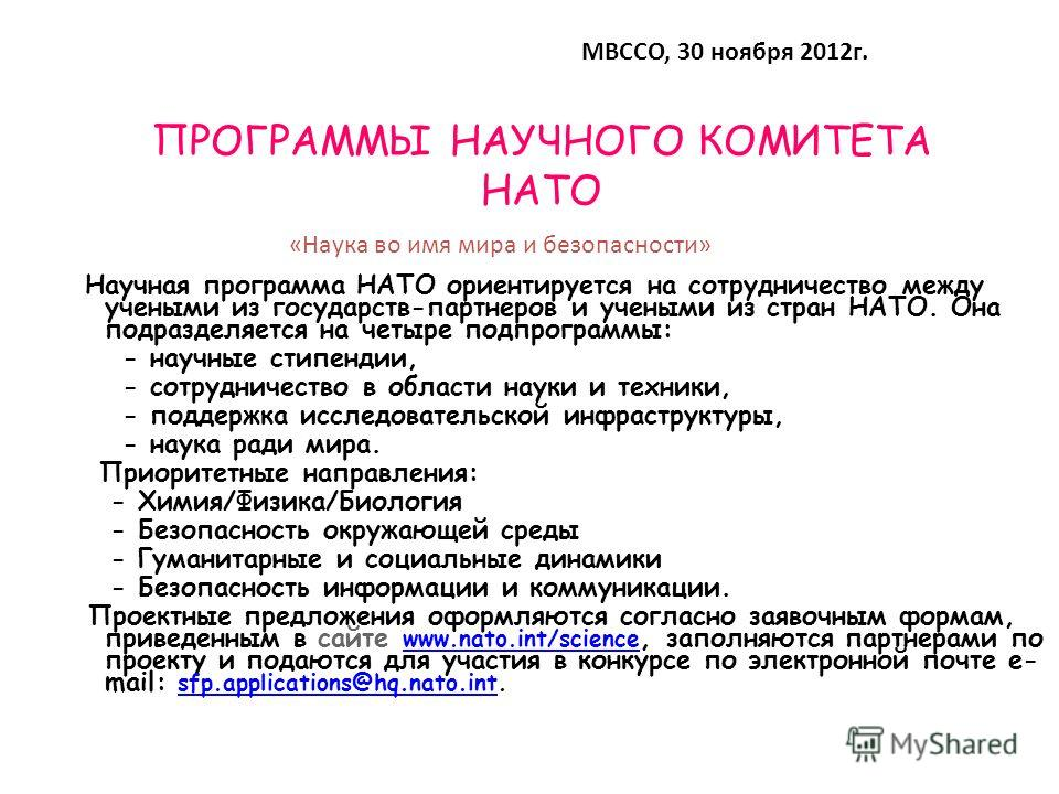 ПРОГРАММЫ НАУЧНОГО КОМИТЕТА НАТО Научная программа НАТО ориентируется на сотрудничество между учеными из государств-партнеров и учеными из стран НАТО. Она подразделяется на четыре подпрограммы: - научные стипендии, - сотрудничество в области науки и