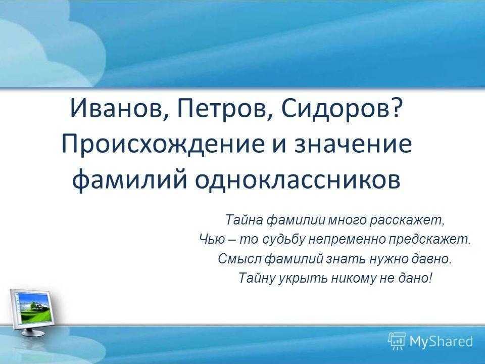 происхождение фамили краев: