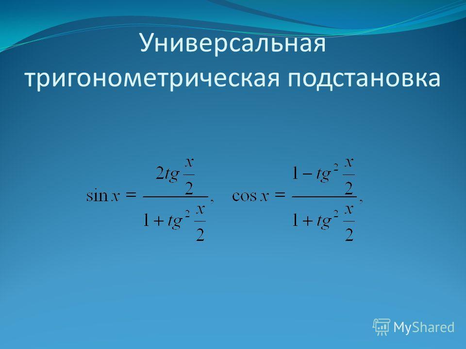 Универсальная тригонометрическая подстановка