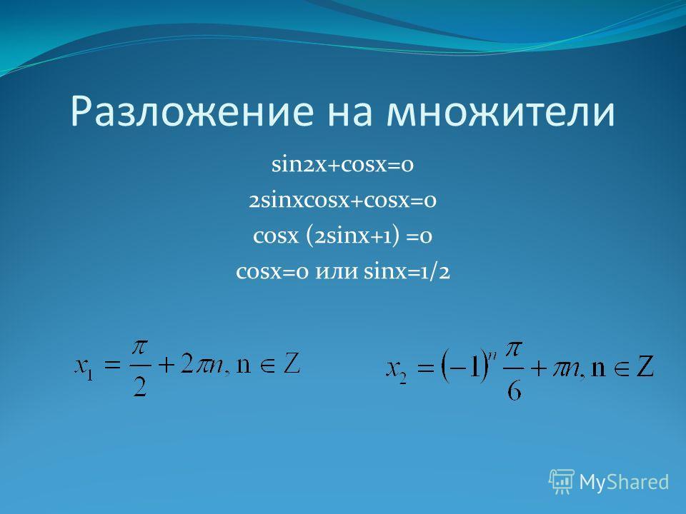 Разложение на множители sin2x+cosx=0 2sinxcosx+cosx=0 cosx (2sinx+1) =0 cosx=0 или sinx=1/2