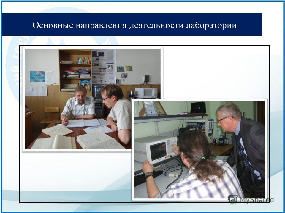 Основные направления деятельности лаборатории