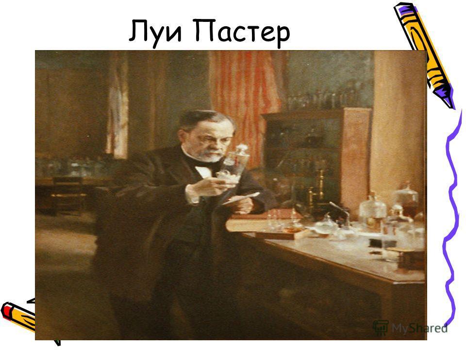 Луи Пастер