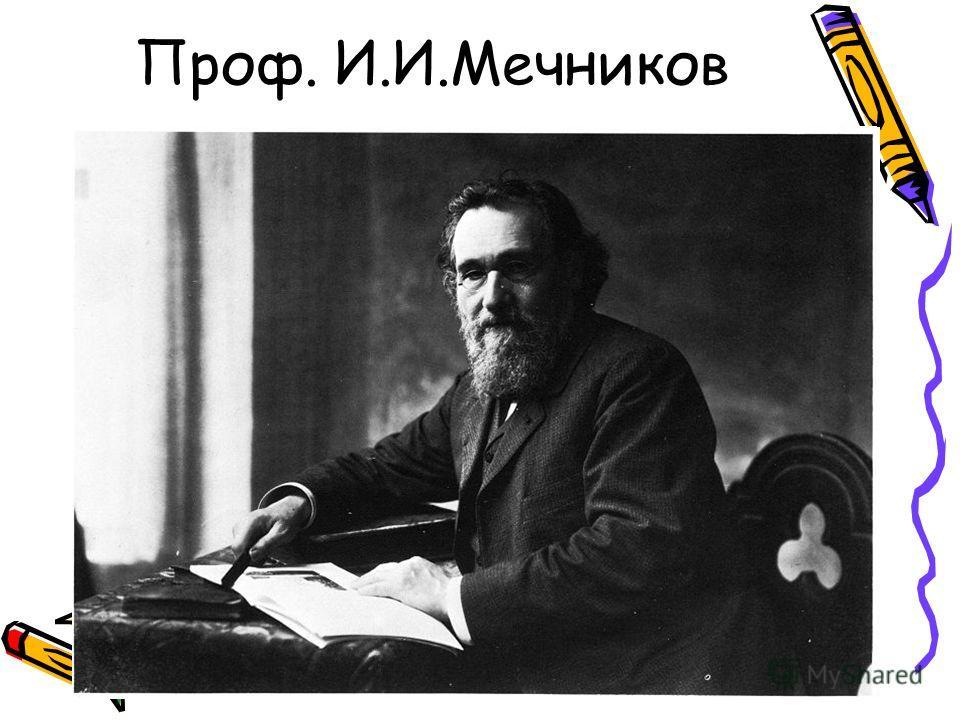 Проф. И.И.Мечников