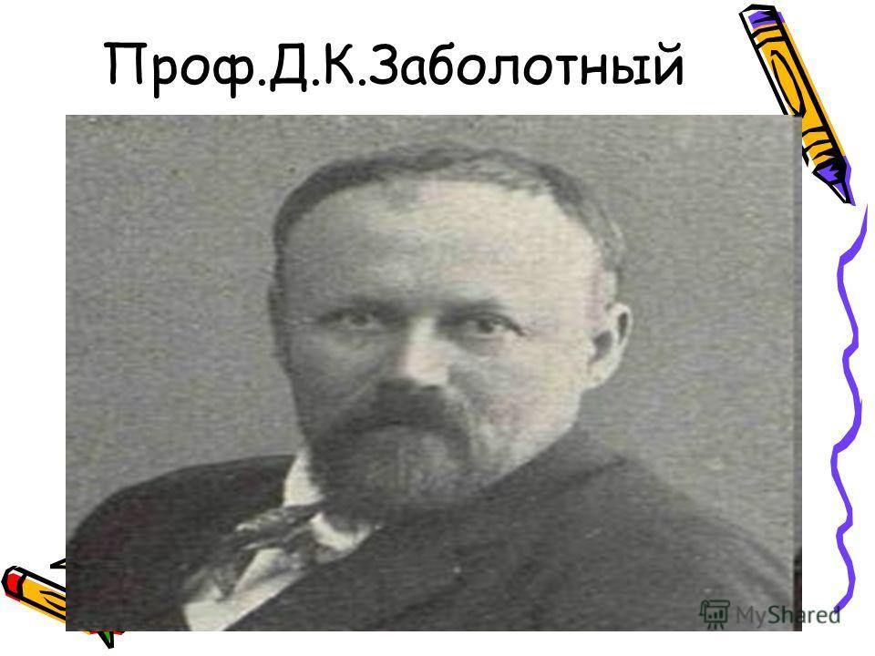 Проф.Д.К.Заболотный