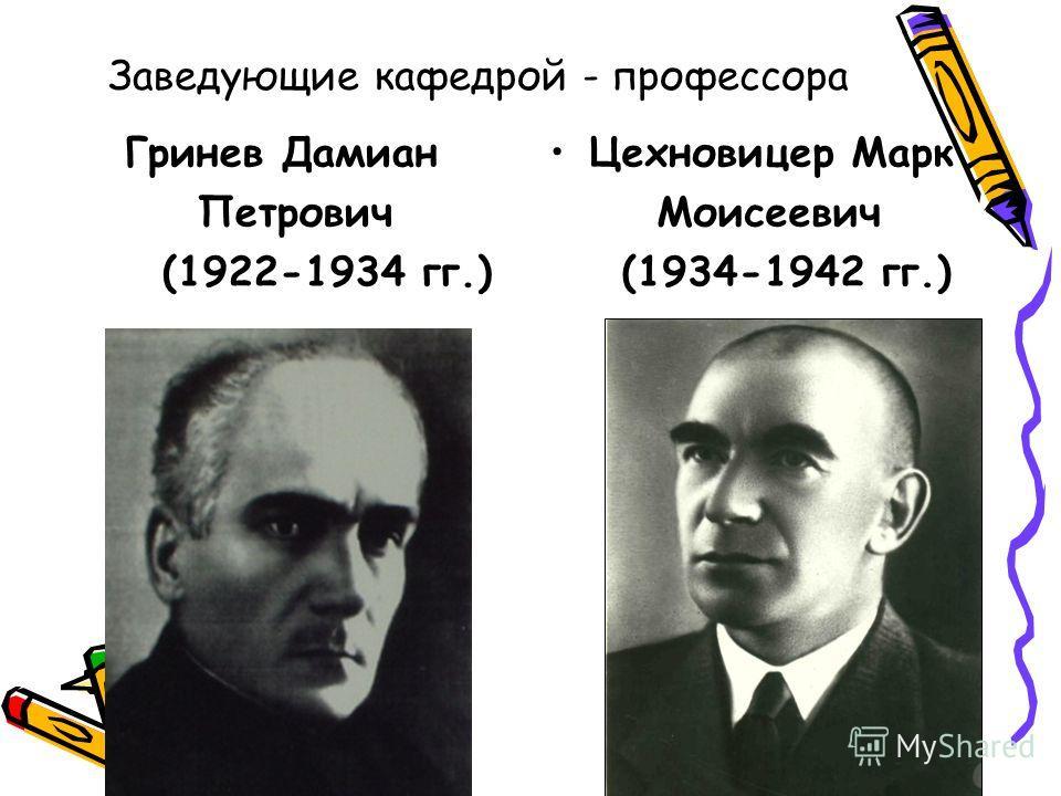 Заведующие кафедрой - профессора Гринев Дамиан Петрович (1922-1934 гг.) Цехновицер Марк Моисеевич (1934-1942 гг.)