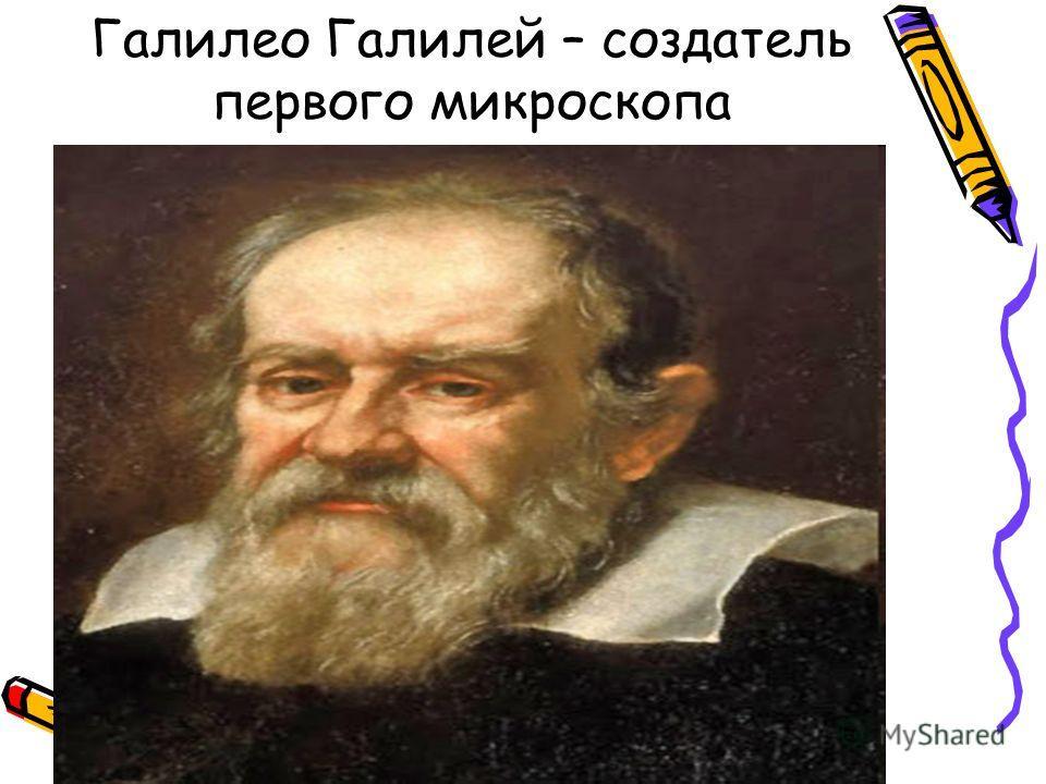 Галилео Галилей – создатель первого микроскопа