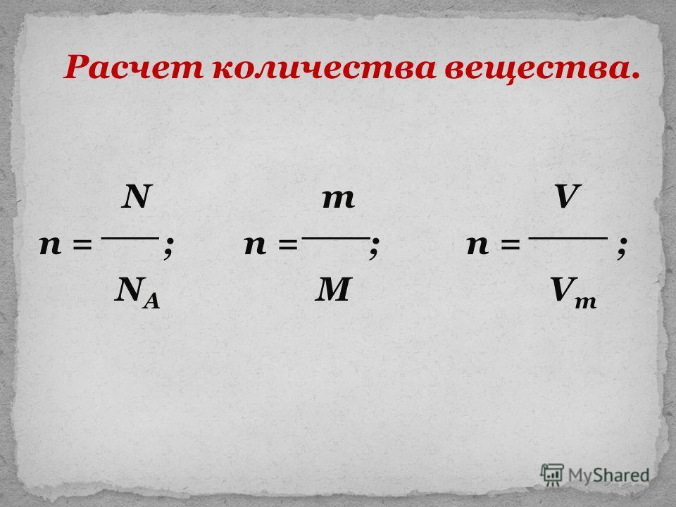 Расчет количества вещества. N m V n = ; n = ; n = ; N A M V m