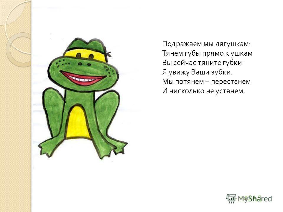 Подражаем мы лягушкам: Тянем губы прямо к ушкам Вы сейчас тяните губки- Я увижу Ваши зубки. Мы потянем – перестанем И нисколько не устанем. - НАЗАД