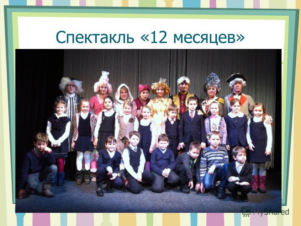 Спектакль «12 месяцев»