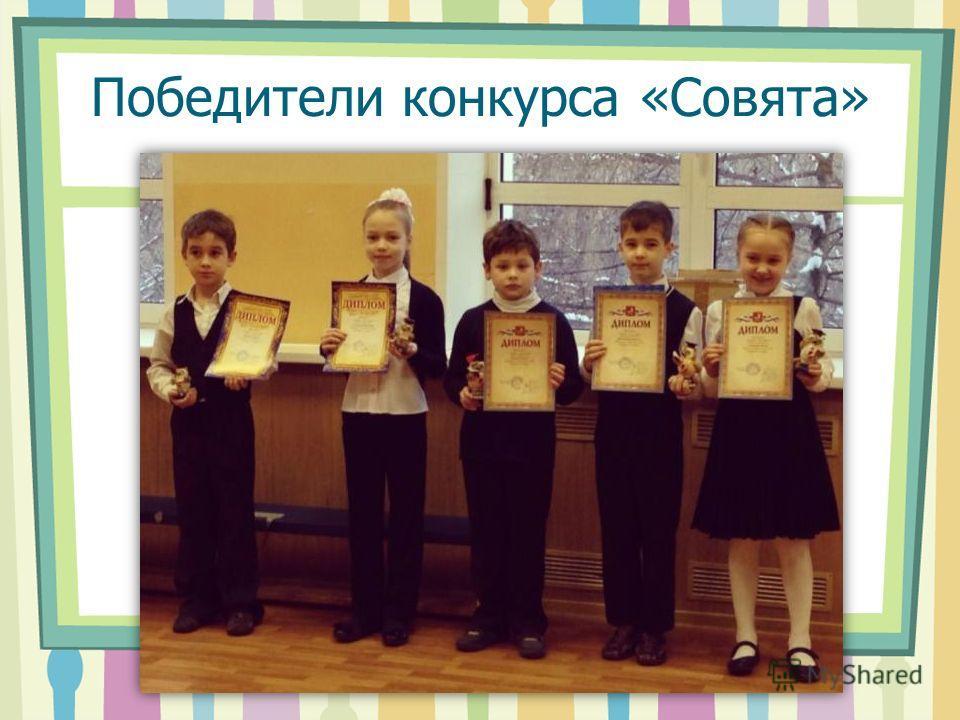 Победители конкурса «Совята»
